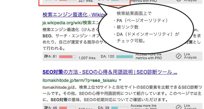 SEO対策のために必ず抑えておきたいツール・サイト