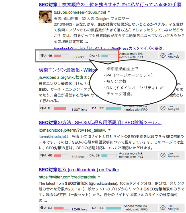 seo対策のために必ず抑えておきたいツール サイト seo scene second