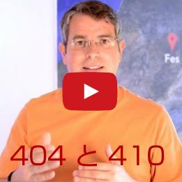 Googleは404と410の違いを認識するか?