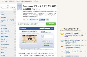 nanapi facebook