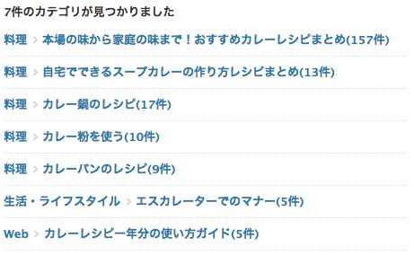 nanapiでは検索結果でカテゴリを適切に表示してくれる