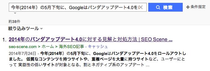 文章がインデックスされていれば、検索すれば引っかかるはず