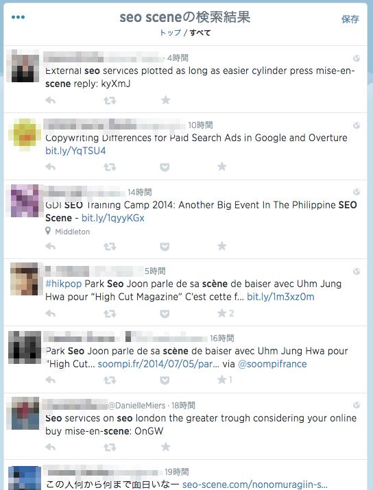seo sceneでのツイッター検索結果