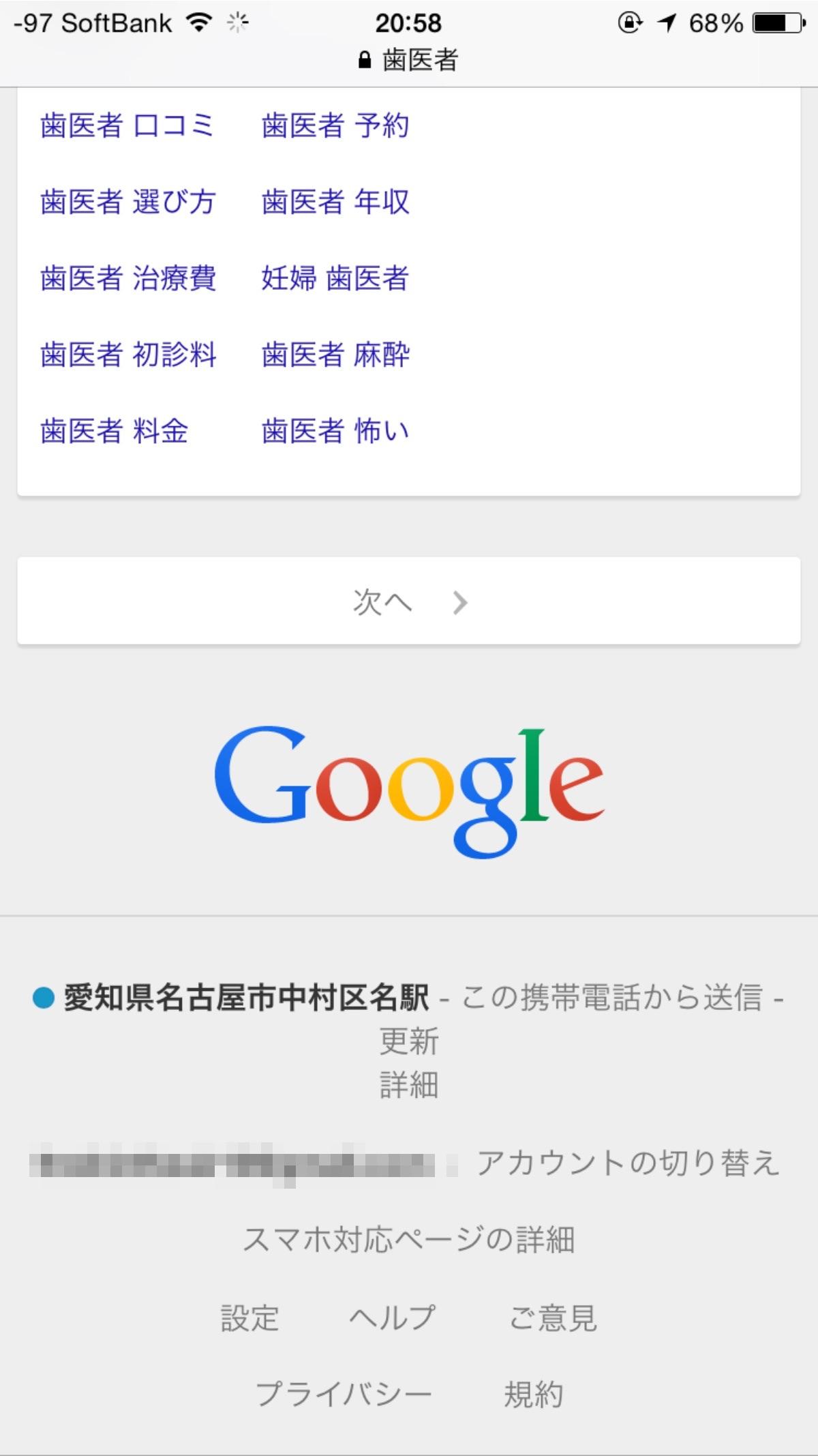 地域検索結果
