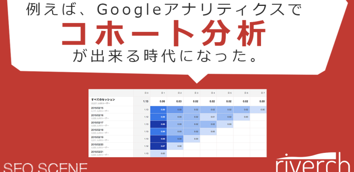 例えば、Googleアナリティクスでコホート分析ができる時代になった!