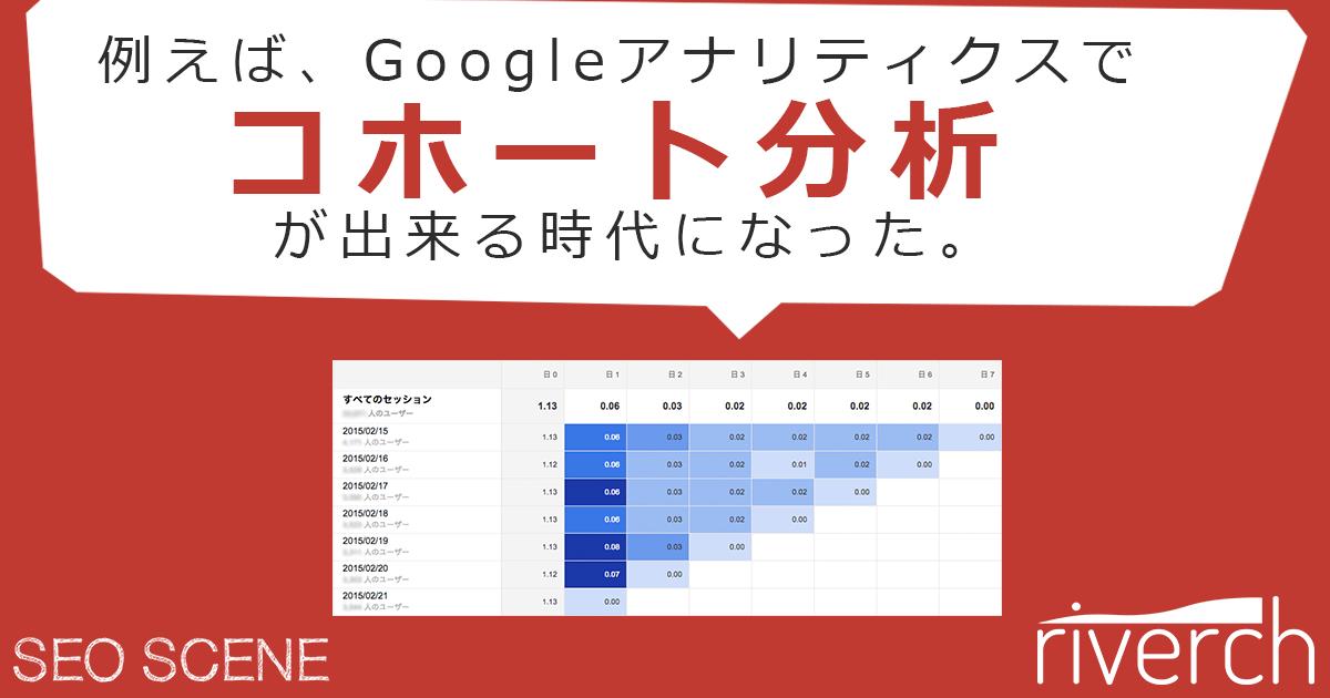 Googleアナリティクスでコホート分析が出来る時代になった