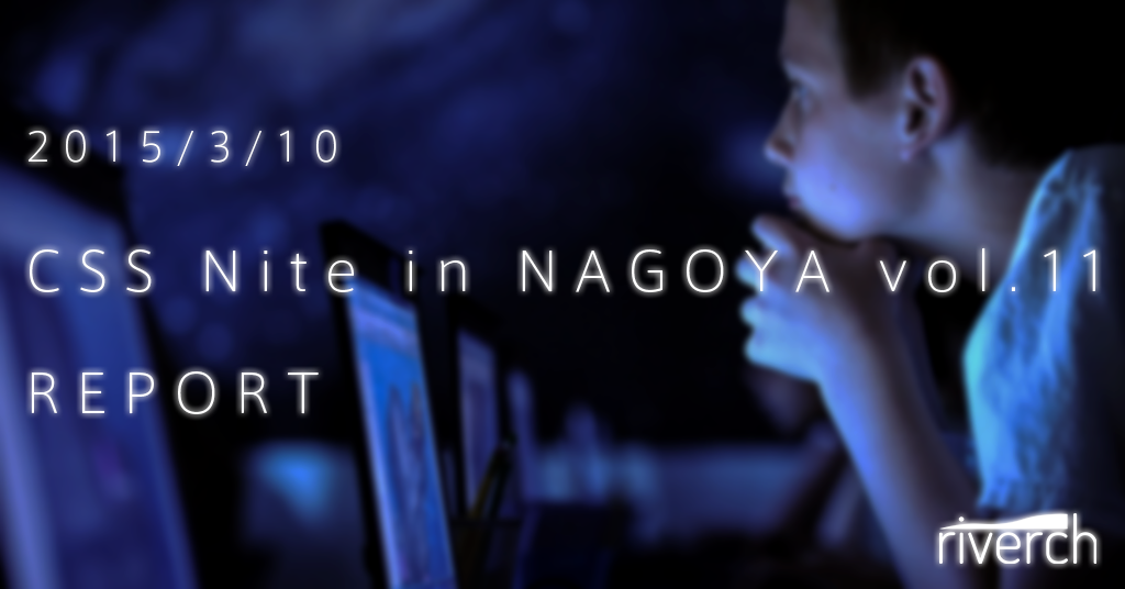css nite in nagoya report