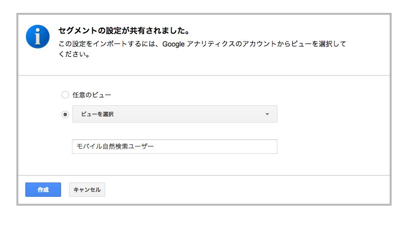 「モバイル自然検索トラフィック」の設定