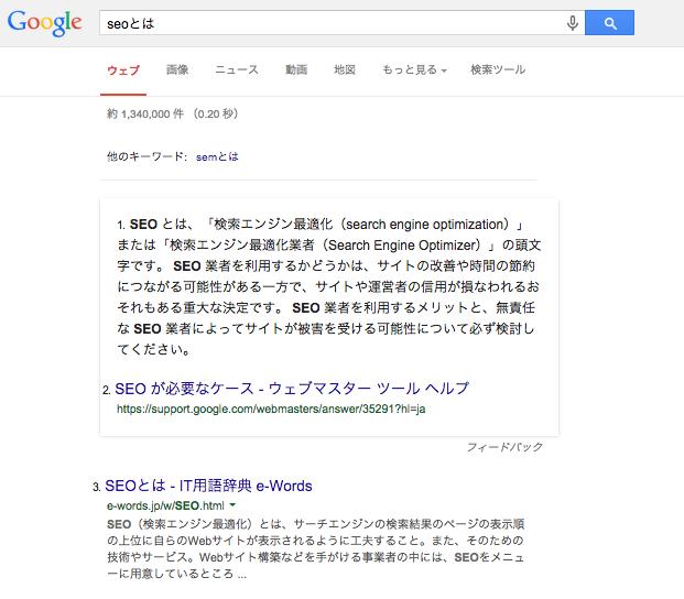「SEOとは」検索結果