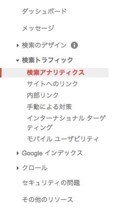 検索アナリティクスの場所