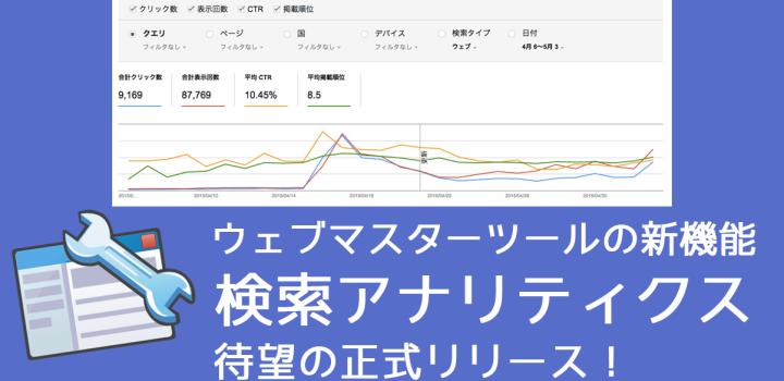 「検索アナリティクス」がウェブマスターツールにて公式リリース