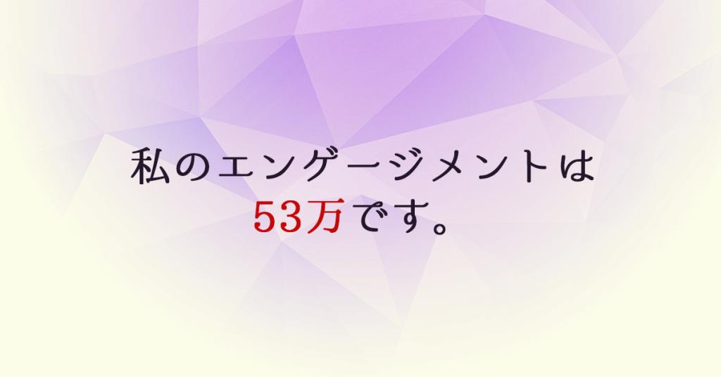 私のエンゲージメントは53万です