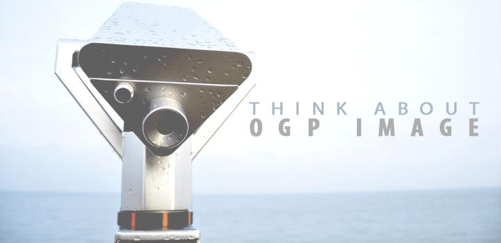 Web担当者は必ず押さえる!OGP画像の重要性と設定方法