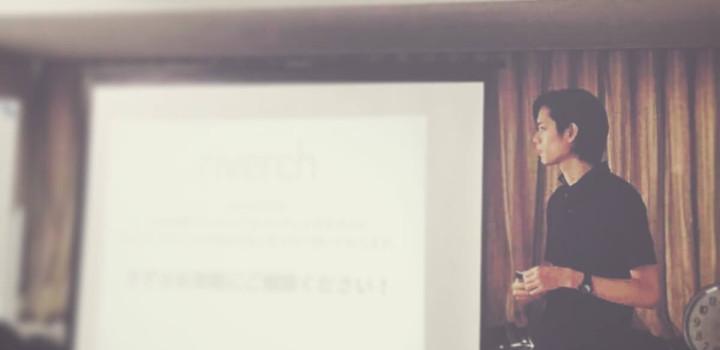 【セミナーレポート】コンテンツマーケティング勉強会&経営者のためのWeb活用戦略