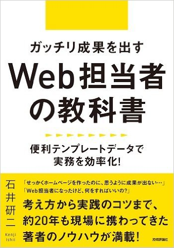 ガッチリ成果を出すWeb担当者の教科書