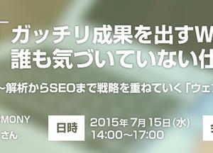 7月15日(水)名古屋のWeb担当者集合!「ガッチリ成果を出すWeb担当者 誰も気づいていない仕事の鉄則」に参加せよ!