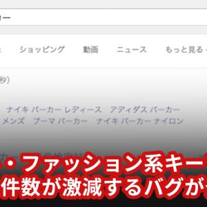 アパレルブランド系キーワードのGoogle検索結果画面でバグが発生中