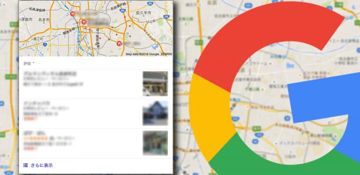 【重要】Google、ローカル検索順位が通常のSEOと関連している事を発表